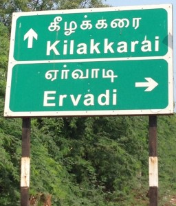 Direction to Kilakkarai and Ervadi